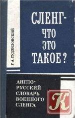 Книга Сленг - что это такое? Англо-русский словарь военного сленга
