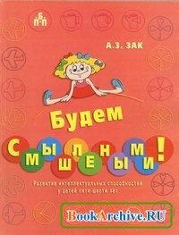 Книга Будем смышлеными! Развитие интеллектуальных способностей у детей пяти-шести лет.