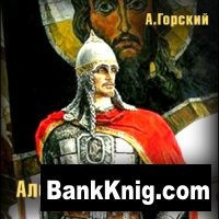 Книга Александр Невский (аудиокнига)