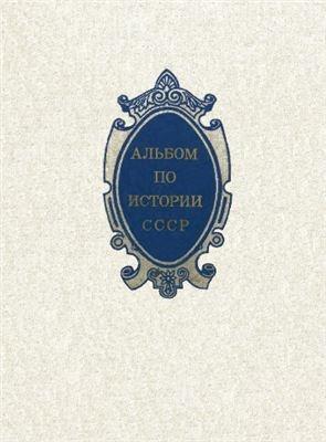 Книга Альбом по истории СССР. 1867 - февраль 1918. Пособие для учителей. М., 1978.