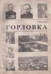 Книга Горловка