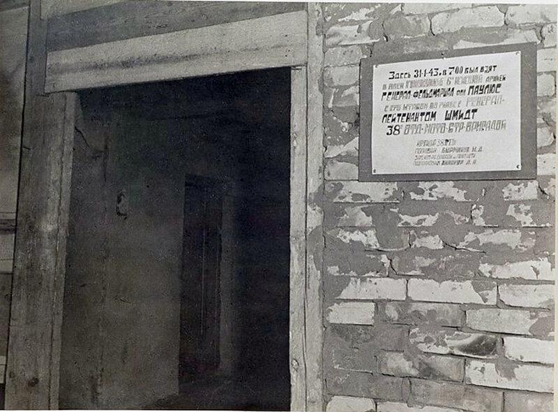 Фото С.Н. Струнникова: Вход в штаб Паулюса.