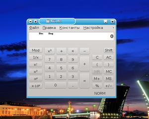 Экранный калькулятор. Kcalc