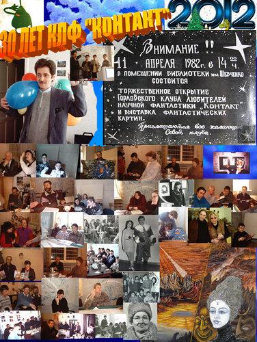 "КЛФ ""Контакт"" - 30 лет"