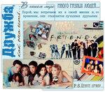 Дружба, друзья