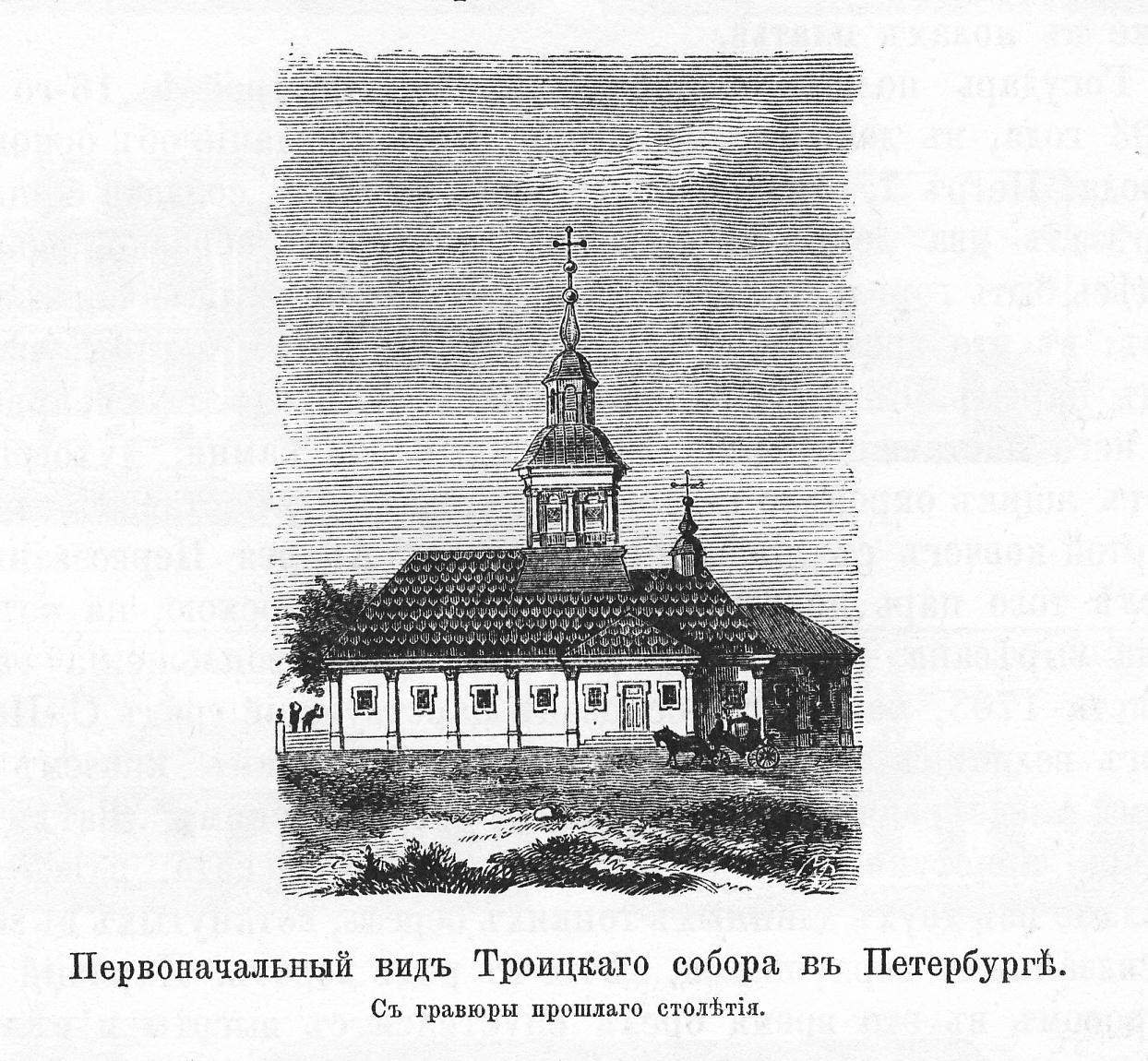 Троицкий собор Санкт- Петербург