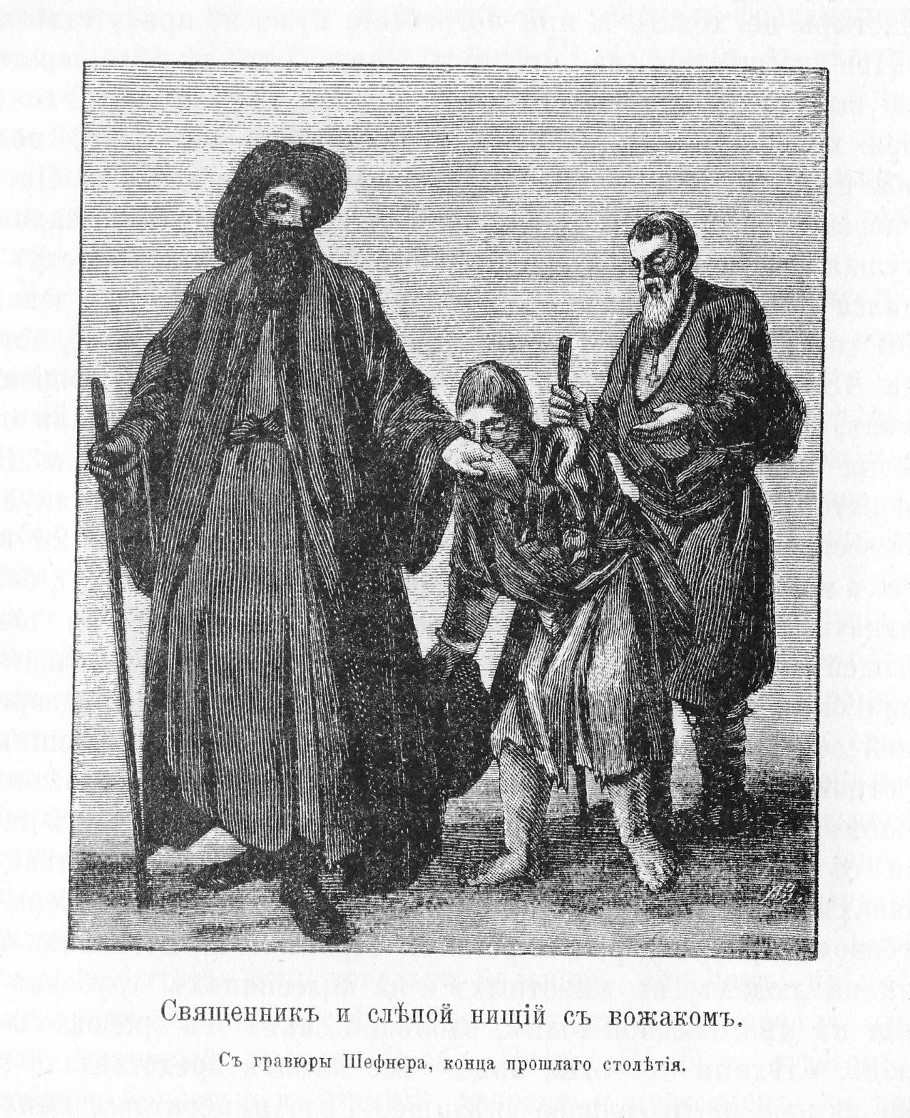 Священик и слепой нищий с вожаком