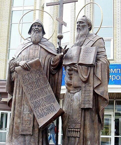 Кирилл и Мефодий в Саратове