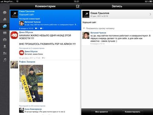 Вконтакте для iPad - официальное приложение