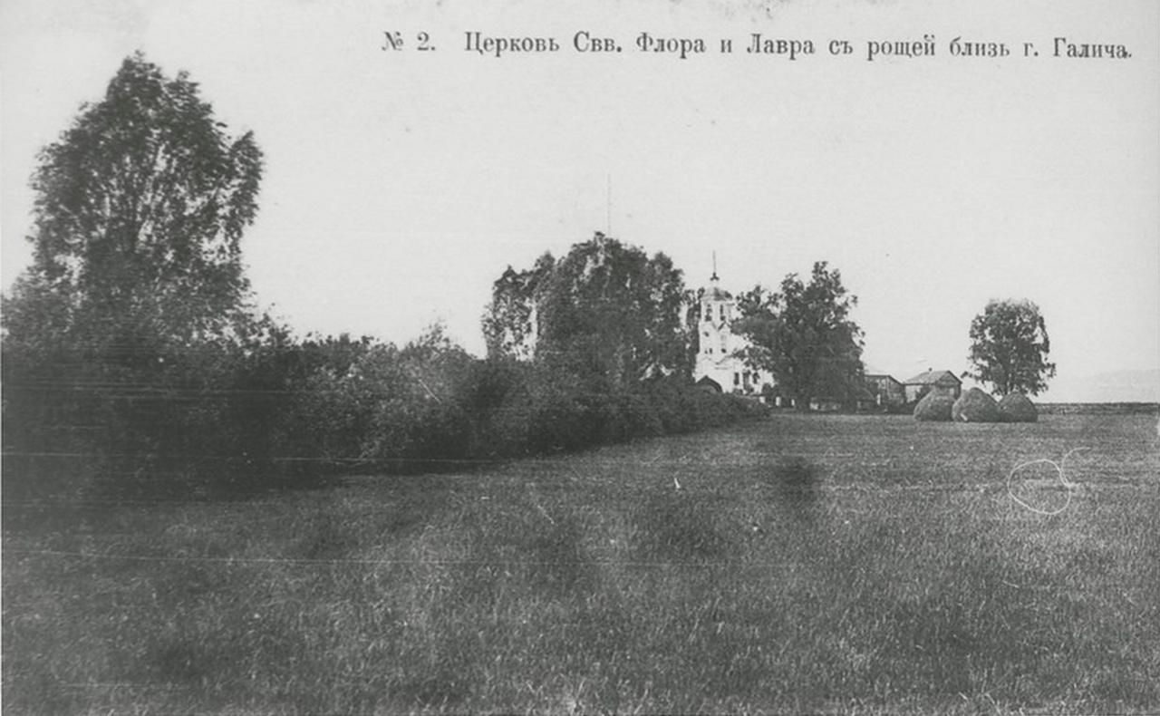 Окрестности Галича. Церковь Св.Флора и Лавра с рощей