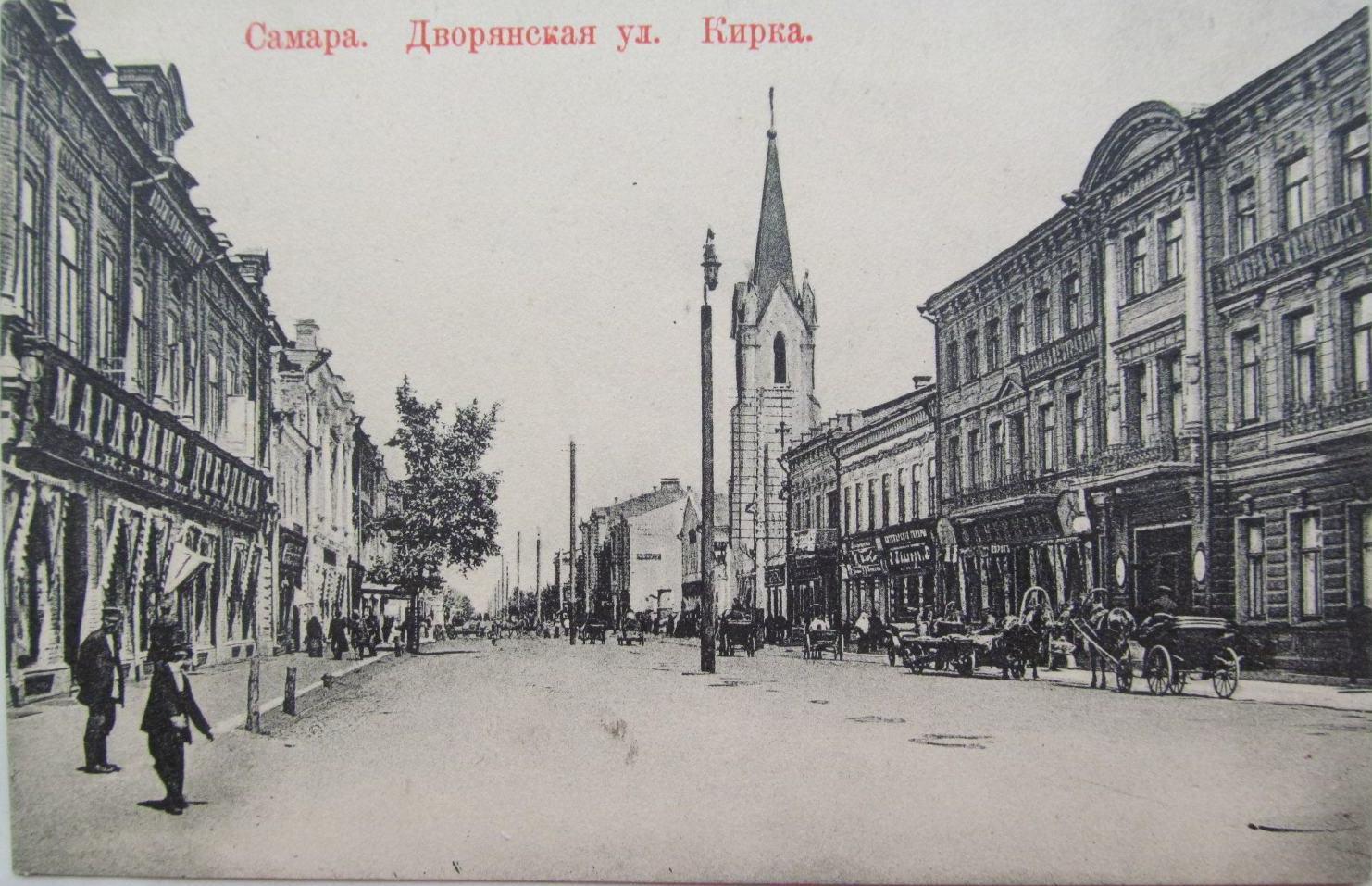 Дворянская улица. Кирка