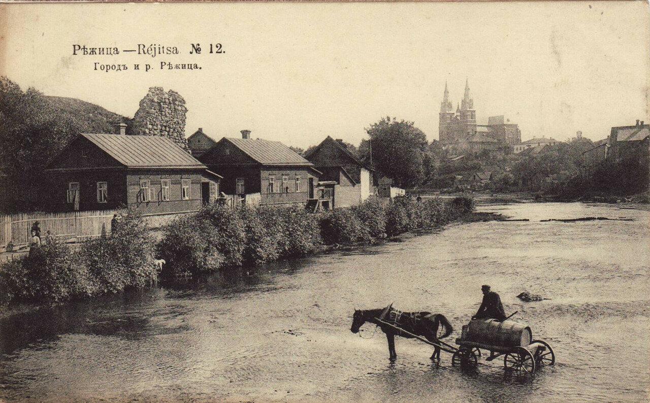 Город и река Режица