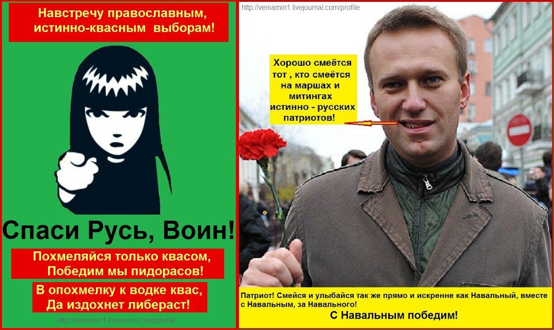 Навальный -- патриот!