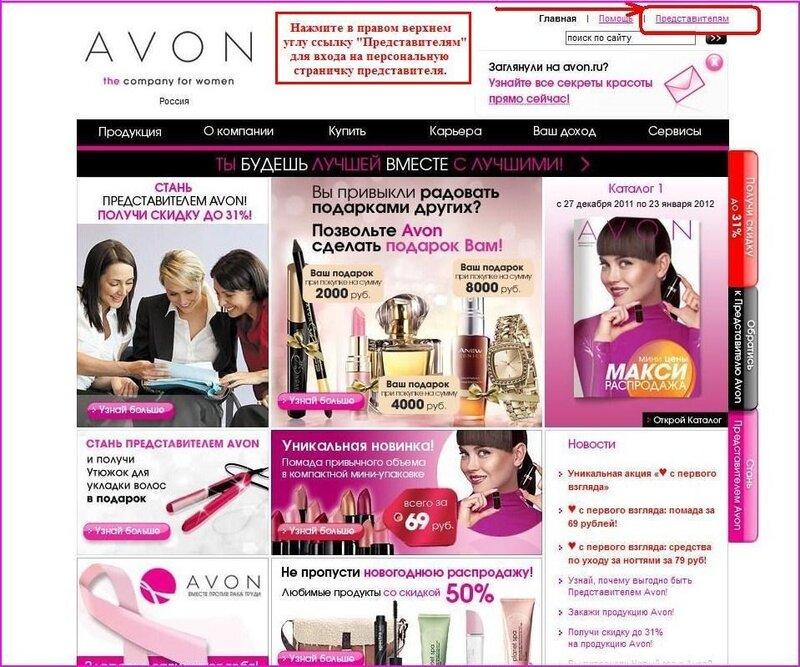 Www avon ru сделать заказ ланком косметика купить украина