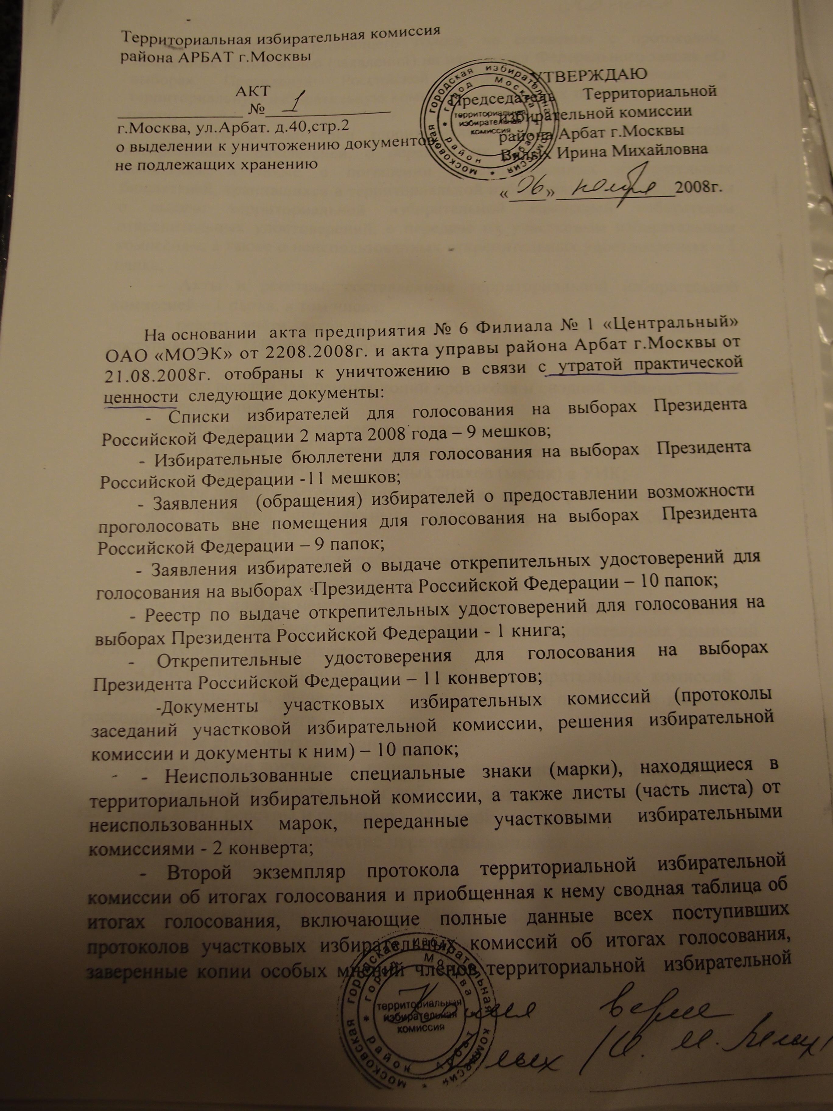 Уничтожение вещественных доказательств с прошедших выборов Президента России
