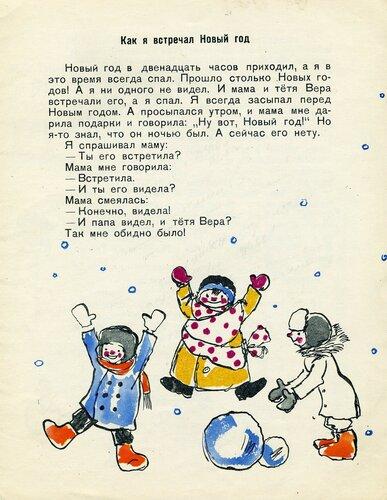 Виктор голявкин как я встречал новый год