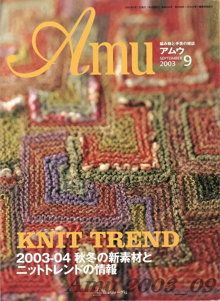 Amu 2003_09_Page_01.jpg