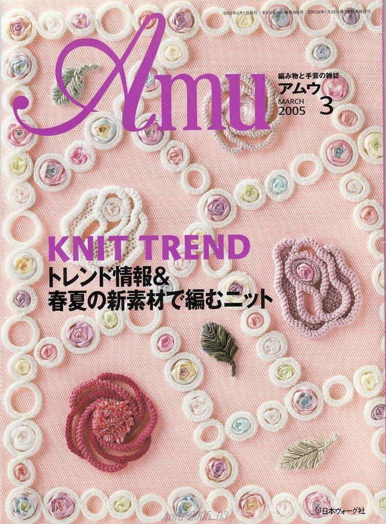 Amu 2005-03.jpg
