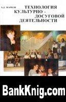 Книга Технология культурно-досуговой деятельности