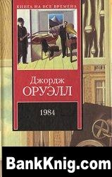 Книга 1984: Роман