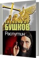 Книга Александр Бушков - Распутин. Выстрелы из прошлого