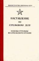Книга Наставление по стрелковому делу Основы стрельбы из стрелкового оружия