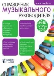 Журнал Справочник музыкального руководителя №10 2013