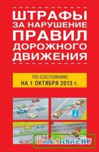 Книга Штрафы за нарушение правил дорожного движения по состоянию на 01 октября 2013 года