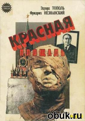 Книга Фридрих Незнанский, Эдуард Тополь - Красная Площадь (Аудиокнига) читает Владимир Сушков