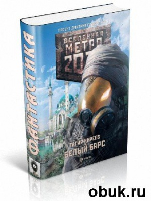 Книга Киреев Тагир - Метро 2033. Белый барс