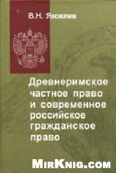 Древнеримское частное право и современное российское гражданское право