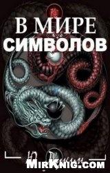 Книга В мире символов (к познанию масонства)