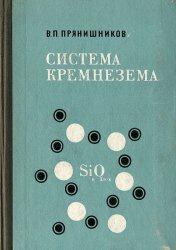 Книга Система кремнезема