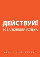 Аудиокнига Ицхак Пинтосевич - Действуй! 10 заповедей успеха