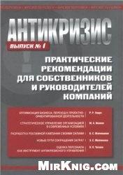 Книга Антикризис. Практические рекомендации для собственников и руководителей компаний