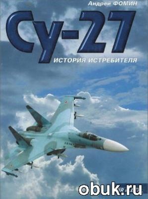 Книга Су-27 История истребителя. Фомин А.