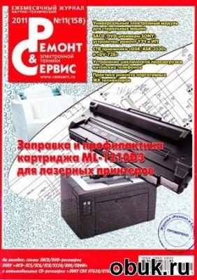 Журнал Ремонт и Сервис №11 (158) 2011