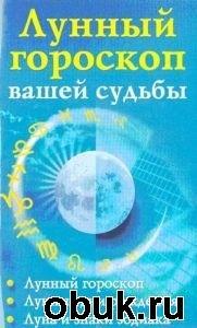 Книга Лунный гороскоп вашей судьбы