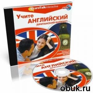 Аудиокнига Eurotalk. Учите английский (Британский вариант). Уровень для продолжающих обучение