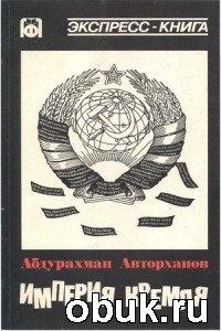 Книга Империя Кремля