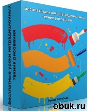 Книга Бесплатные уроки нетрадиционных техник рисования (2012) SATRip