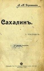 Сахалин (Часть 1-2) Каторга. Преступники.