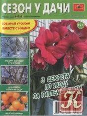 Журнал Сезон у дачи №4 2013