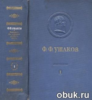 Книга Адмирал Ушаков. В 3 т.