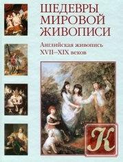 Шедевры мировой живописи. Английская живопись XVII-XIX веков.
