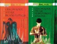 Аудиокнига Сексуальное учение Белой тигрицы и Нефритового дракона fb2, pdf 16,1Мб