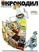 Журнал Книга КРОКОДИЛ, 1985 №18