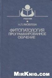 Книга Фитопатология. Програмированное обучение