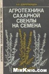 Книга Агротехника сахарной свеклы на семена