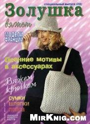 Журнал Золушка вяжет Спецвыпуск № 8 2006 Модели Франции